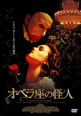 【中古】洋画DVD オペラ座の怪人('05米)