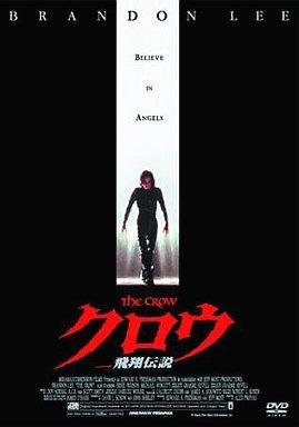 【中古】洋画DVD クロウ飛翔伝説DTSエディション('94米)