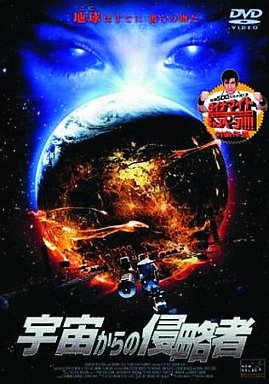 Invaders from outer space ('04 rice)
