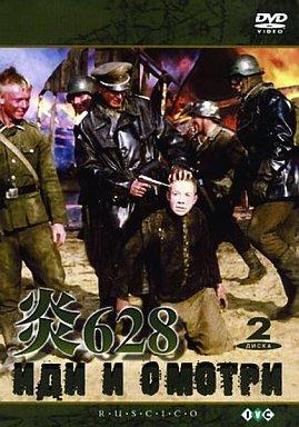 【中古】洋画DVD 炎628('85ソ連)