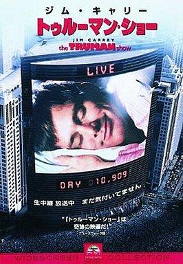 【中古】洋画DVD トゥルーマン・ショー(ハッピーシネマタイム)