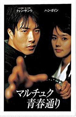 【中古】洋画DVD マルチュク青春通り('04韓国)