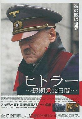 【中古】洋画DVD ヒトラー ?最期の12日間? スペシャルエディション