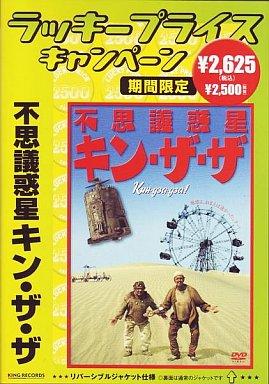 【中古】洋画DVD 不思議惑星キン・ザ・ザ(ラッキープライスキャンペーン)