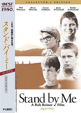 【中古】洋画DVD スタンド・バイ・ミー コレクターズエディション