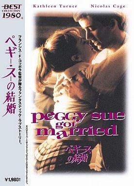 【中古】洋画DVD ペギー・スーの結婚(ベストコレクションシリーズ)