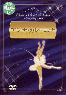 【中古】洋画DVD アンナ・カレーニナ マイヤ・プリセツカヤ('76ソ連)