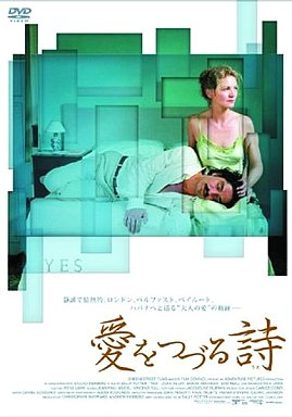 【中古】洋画DVD 愛をつづる詩(うた)('04米、英)
