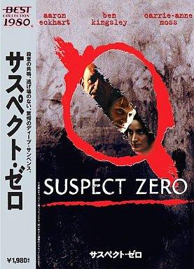 【中古】洋画DVD サスペクト・ゼロ(ベストコレクション1980)
