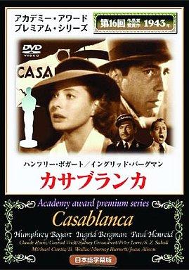【中古】洋画DVD カサブランカ('43米)