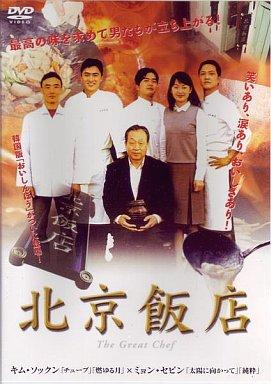 【中古】洋画DVD 北京飯店('99韓国)