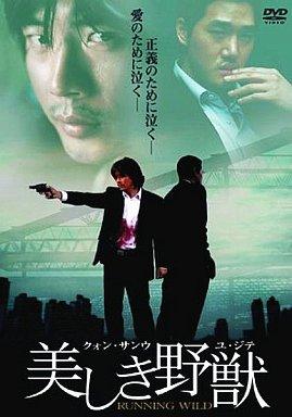 【中古】洋画DVD 美しき野獣(2枚組)('06韓国)