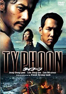 【中古】洋画DVD タイフーン('05韓国)