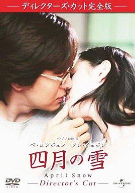 【中古】洋画DVD 四月の雪 ディレクターズカット完全版('06韓国)