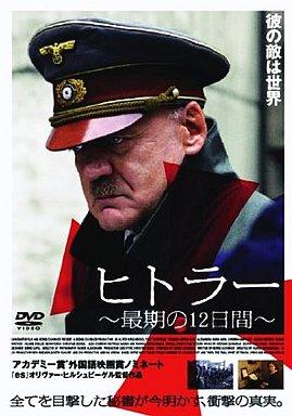 【中古】洋画DVD ヒトラー?最期の12日間?スタンダードエディション