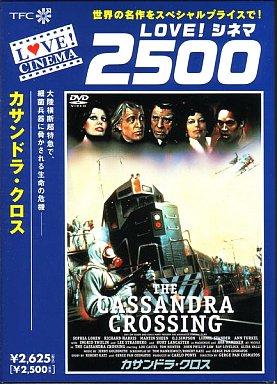 【中古】洋画DVD カサンドラ・クロス(LOVE!シネマ2500)