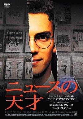 【中古】洋画DVD ニュースの天才(スマイルBEST)