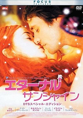 【中古】洋画DVD エターナル・サンシャイン DTSスペシャルエディション