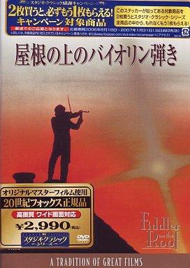 【中古】洋画DVD 屋根の上のバイオリン弾き(スタジオクラシックシリーズ)