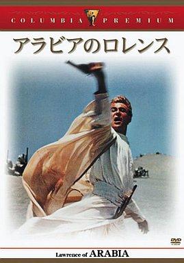 【中古】洋画DVD アラビアのロレンス 完全版(コロンビアプレミアムセレクション)