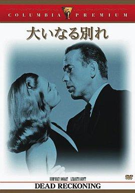 【中古】洋画DVD 大いなる別れ(コロンビアプレミアムセレクション)