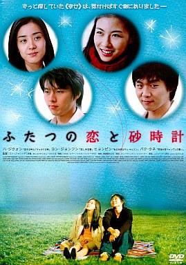 【中古】洋画DVD ふたつの恋と砂時計('05韓国)
