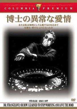 【中古】洋画DVD 博士の異常な愛情 2枚組 (コロンビアプレミアムセレクション)