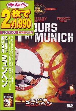 【中古】洋画DVD テロリスト・黒い九月 ミュンヘン('76米)
