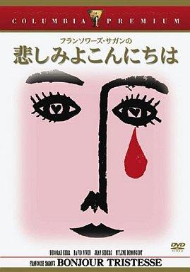 【中古】洋画DVD 悲しみよこんにちは(コロンビアプレミアムセレクション)