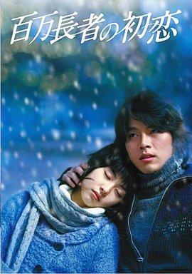 【中古】洋画DVD 百万長者の初恋 スタンダード版('06韓国)