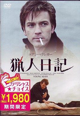 【中古】洋画DVD 猟人日記(デリシャスチョイス)