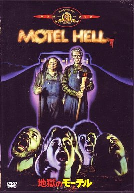 【中古】洋画DVD 地獄のモーテル('80米)