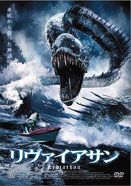 【中古】洋画DVD リヴァイアサン('06米)