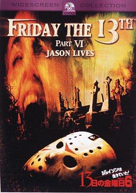 【中古】洋画DVD 13日の金曜日 PART6 ジェイソンは生きていた!