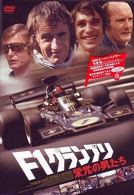 【中古】洋画DVD 洋画/F1グランプリ 栄光の男たち('75米)