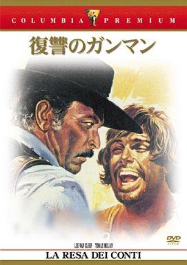 【中古】洋画DVD 洋画/復讐のガンマン(コロンビアプレミアムセレクション)