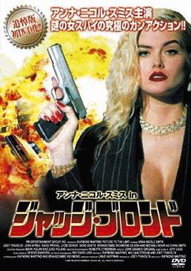 【中古】洋画DVD 洋画/ジャッジ・ブロンド('95米)