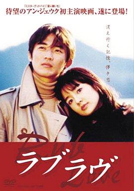 【中古】洋画DVD 洋画/ラブラヴ 2枚組スペシャルDVD('97韓国)