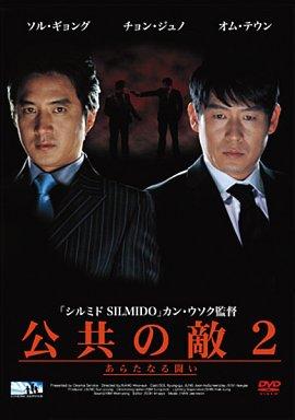 【中古】洋画DVD 公共の敵2('05韓国)