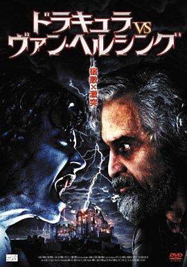 【中古】洋画DVD ドラキュラvsヴァン・ヘルシング('06英)