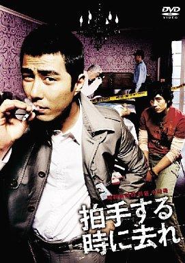 【中古】洋画DVD 拍手する時に去れ('05韓国)