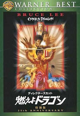 【中古】洋画DVD 燃えよドラゴン  ディレクターズカット特別版(ワーナーブルーコレクション)
