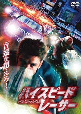 【中古】洋画DVD ハイスピードレーサー('02英、ベルギー)