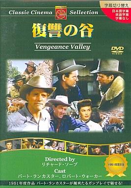 【中古】洋画DVD 復讐の谷