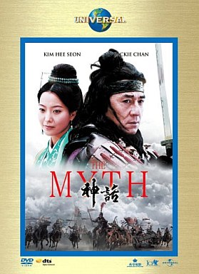 THE  MYTH  神話(ユニバーサルザベスト)