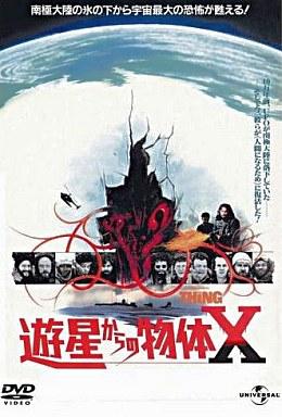 【中古】洋画DVD 遊星からの物体X(キャンペーン)