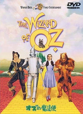 The Wizard of Oz Special Edition