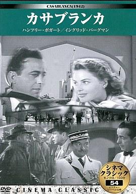 【中古】洋画DVD カサブランカ(シネマ・クラシック54)