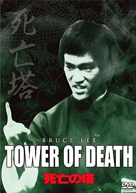 【中古】洋画DVD 死亡の塔 デジタル・リマスター版