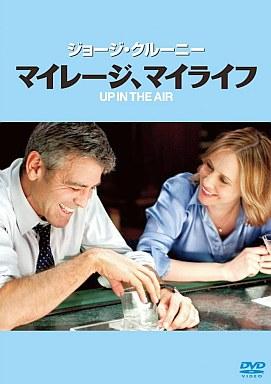 【中古】洋画DVD マイレージ、マイライフ